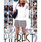 素人女子校生 [CLASS-A] THE BEST2