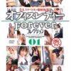オフィスレディー Foreverコレクション 01