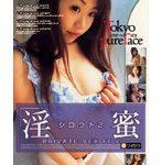 「淫蜜 シロウト2」 PRIVATE SEX FILE