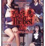 死夜悪THE BEST 12 〜女教師セレクト3〜