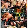 エネマ痴帯EX 17