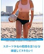 スポーツ少女の股間を思う存分堪能してヌキたい!