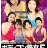 ボディコン熟女〜癒しの快楽6美人〜 5