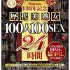 Madonna10周年記念 歴代美熟女100人100SEX 24時間大人気美熟女10人分の撮り下ろしSEXも収録!!