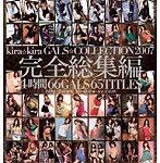 kira☆kiraGALS☆COLLECTION2007 完全総集編