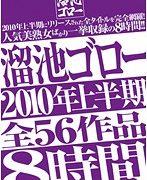 溜池ゴロー2010年上半期全56作品8時間