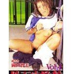 地下牢監禁 Vol.4 被害者 岡田智美