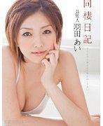 芸能人 羽田あい 同棲日記