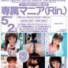 専属マニア(Rin.) VOL.2