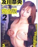 及川奈央 完全版2