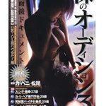 裸のオーディション3
