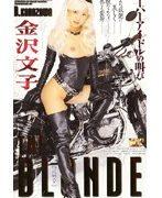 THE BLONDE 金沢文子
