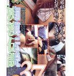 痴漢伝説37