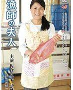 漁師の夫人 佐倉久子