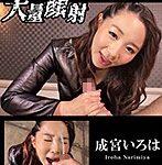 【フェラすぺ】レザー女の超濃厚フェラと大量顔射 成宮いろは