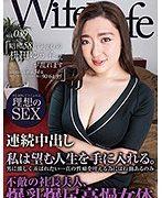 WifeLife vol.039・昭和58年生まれの枡田ゆう子さんが乱れます・撮影時の年齢は34歳・スリーサイズはうえから順に90/64/95