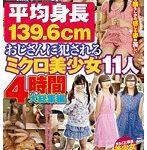 平均身長139.6cm おじさんに犯されるミクロ美少女11人 4時間大総集編