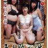 五十路の性 8