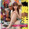 胸糞注意 念願の東京進学で出来た人生初の超可愛い彼女とラブラブ健全交際をエンジョイしていたら 以前地元で県内最狂と恐れられていたカリスマDQN鰐口先輩が東京でライブあんだよと上京してきて居座られて彼女をヤラれてしまった時の話です 姫野あやめ