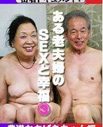 密着ドキュメント!ある老夫婦のSEXと幸福(3)〜豊満なおばあちゃん編