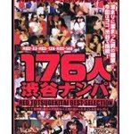 レッド突撃隊ベストセレクション Vol.36