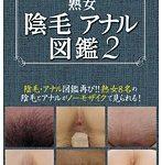 熟女陰毛アナル図鑑2