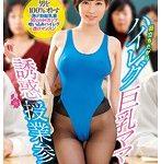 目立ちたがりハイレグ巨乳ママの誘惑授業参観 奥田咲