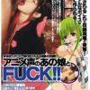アニメ声のあの娘とFUCK!!2