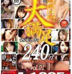 厳選桃太郎 大満足240分 vol.01