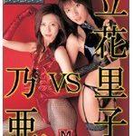 痴女-1グランプリ 乃亜VS立花里子