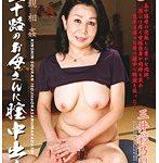 近親相姦 五十路のお母さんに膣中出し 三井彩乃