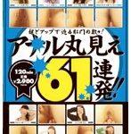 超激カワ素人娘のパーツコレクションシリーズ!!第二弾! アナル丸見え61連発!!