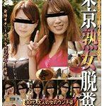 素人ナンパトイレ号がゆく 外伝 東京熟女脱糞4