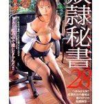 奴隷秘書 28 坂巻リオナ