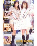 私達、何でもヤリます!! 久美&佳子