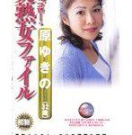 溜池ゴローの美熟女ファイル 原ゆきの(32歳)