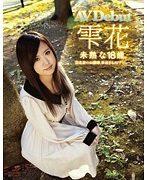 雫花 未熟な18歳。 旧名家のお嬢様、早過ぎるAVデビュー。