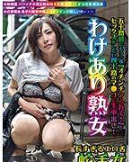 わけあり熟女 嶋崎かすみ49歳 五十路を前にもう一度「オチンチン入れて!」とセックスがしたい四十路のマ●コに中出し!