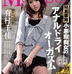 M男専用 小悪魔痴女のアナルドライオーガズム 有村千佳