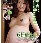 妊婦大好き 50