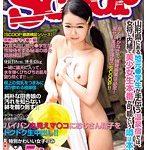 山形県にある地元●学生が手伝う温泉宿では、女将に内緒で美少女生本番が可能という噂は本当なのか!?