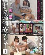 「おじさんがおこづかいあげる」少女自宅連れ込みいたずら隠し撮り!無断で強制AVデビュー 1