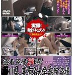 密着盗撮24時! ○川県某有名大学病院盗撮