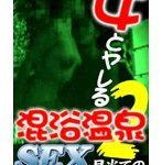 女とヤレる混浴温泉(2)〜SEX目当ての女性客は本当にいた!