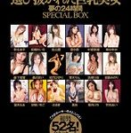 THE AV WORLD SPECIAL 選び抜かれた巨乳美女 夢の24時間 SPECIAL BOX