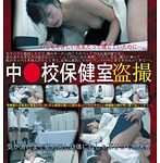 中○校保健室盗撮