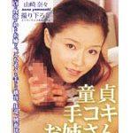 童貞手コキお姉さん[女医編]山崎奈々