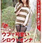 ど素人 〜巨乳編〜 ウブで可愛い シロウトオンナ りんちゃん 21歳 大学生 東京都在住