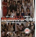 売れっ子◆グラビアモデルが所属する芸能プロダクションの忘年会に潜入しちゃいました!