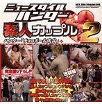 ニュースタイルハンター 素人カップル 2